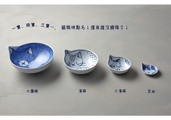 (複製)石丸波佐見燒 neco 貓 - 豆皿禮盒 (6件組)