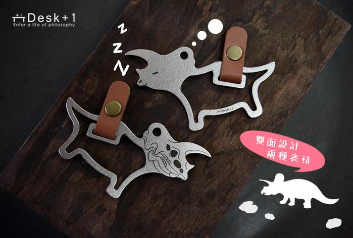 (複製)Desk+1|鑰匙圈吊飾(大) - 暴龍