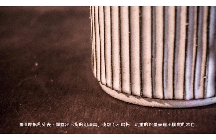 (複製)上作美器 無我系列 - 直紋馬克杯(250ml)