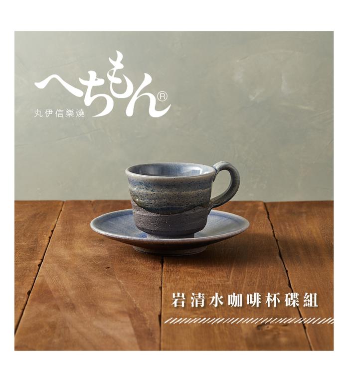 丸伊信樂燒|岩清水咖啡杯碟組(2件式)