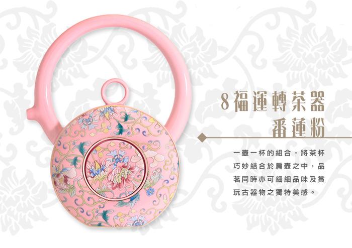 (複製)TALES 神話言│典藏故宮.8福運轉茶器(2件式)-鳳蓮白