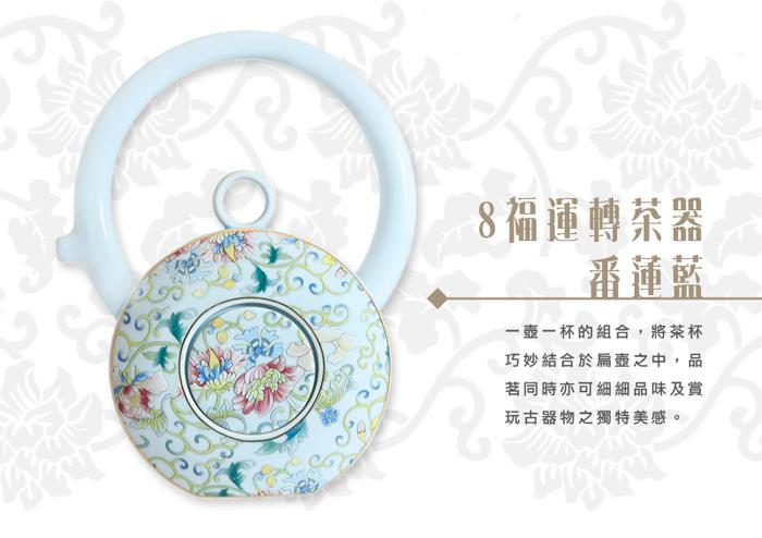 (複製)TALES 神話言│典藏故宮.8福運轉茶器(2件式)-番蓮粉