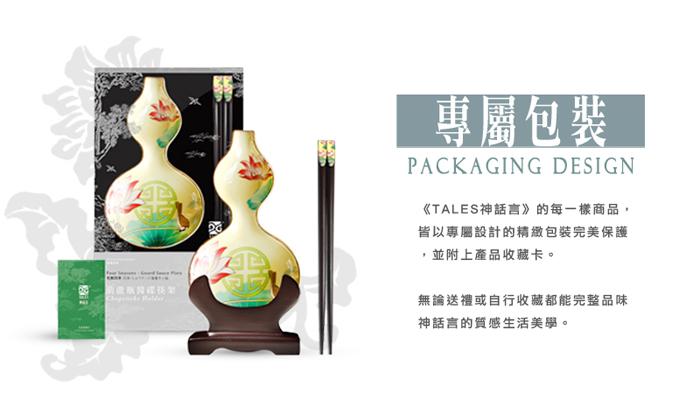 (複製)TALES 神話言│葫蘆醬碟筷架組(2件式)-福盛牡丹(春)