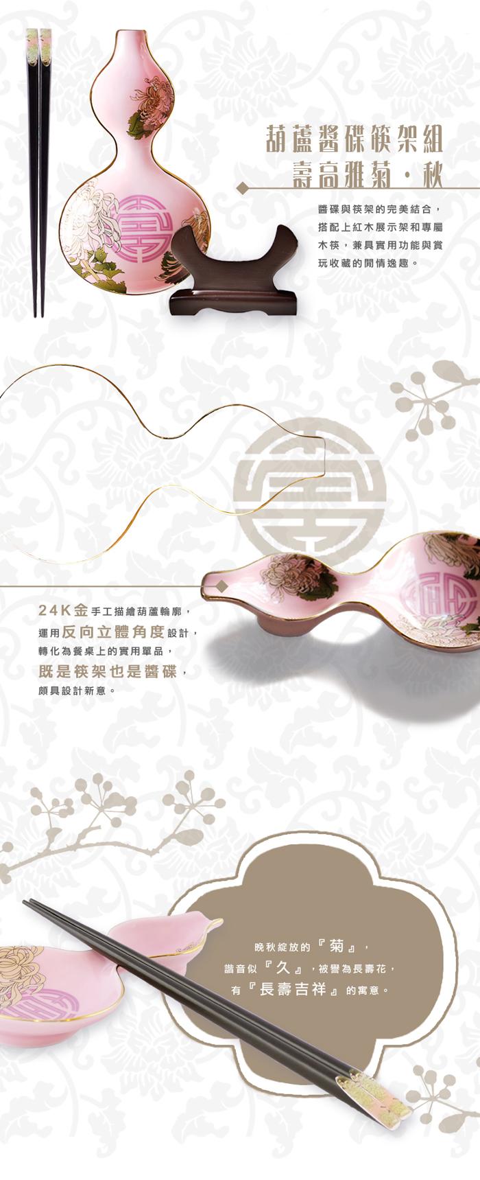 (複製)TALES 神話言│葫蘆醬碟筷架組(2件式)-祿冠清荷(夏)