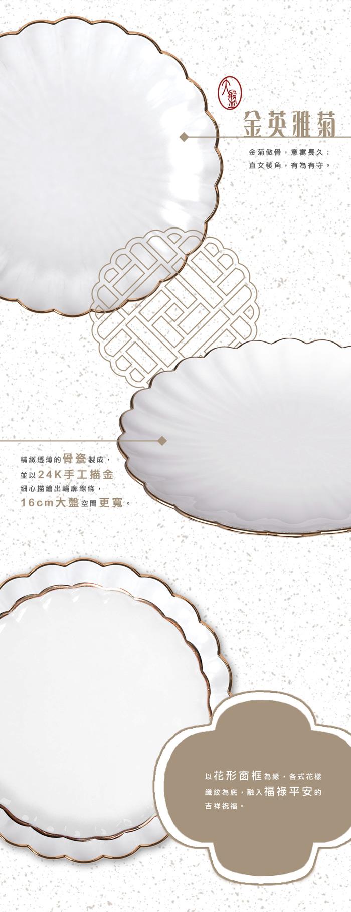 (複製)TALES 神話言│花窗舞影.大盤-繁花錦葵