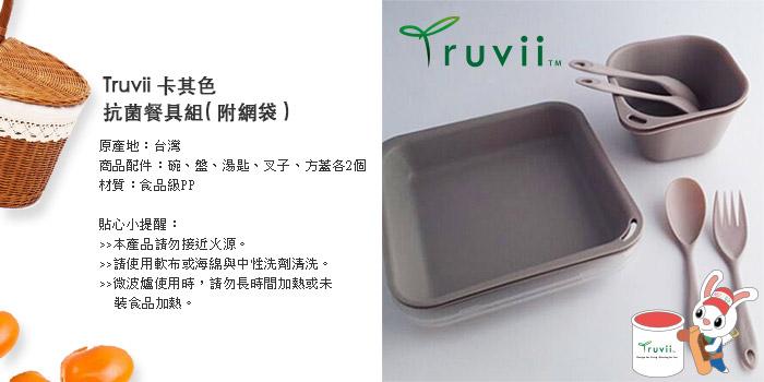 (複製)Truvii 深咖啡抗菌餐具組( 附網袋 )