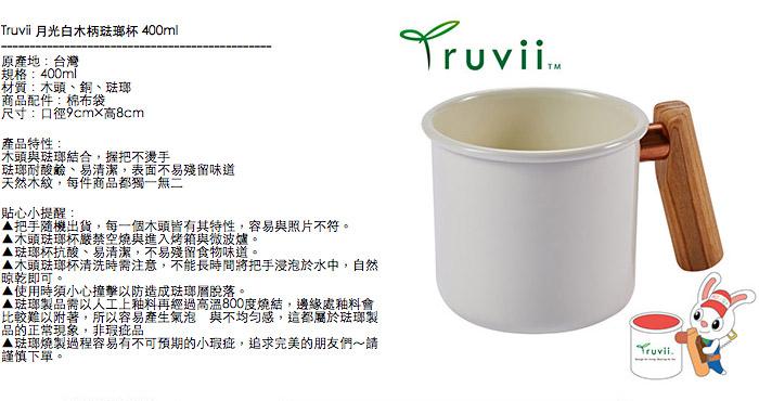(複製)Truvii 波斯藍木柄琺瑯杯 400ml