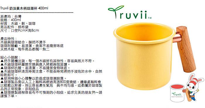 (複製)Truvii 月光白木柄琺瑯杯 400ml
