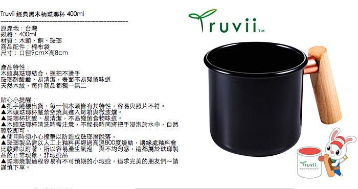 (複製)Truvii 奶油黃木柄琺瑯杯 400ml