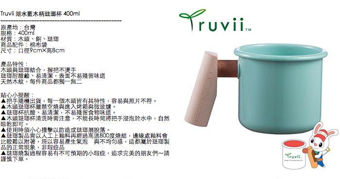 (複製)Truvii 迷彩綠木柄琺瑯杯 400ml