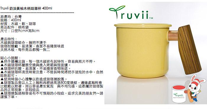 (複製)Truvii 月光白柚木柄琺瑯杯 400ml