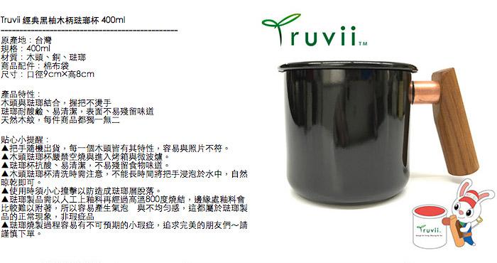 (複製)Truvii 奶油黃柚木柄琺瑯杯 400ml
