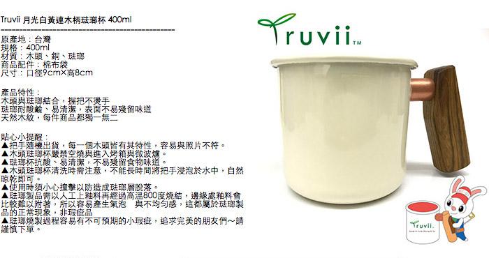 (複製)Truvii 經典黑柚木柄琺瑯杯 400ml