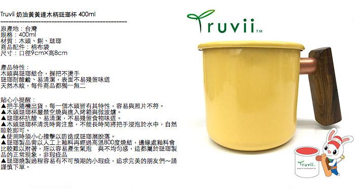 (複製)Truvii 月光白黃連木柄琺瑯杯 400ml