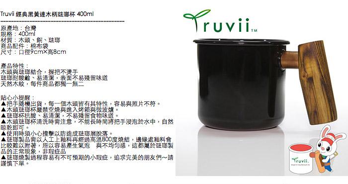 (複製)Truvii 奶油黃黃連木柄琺瑯杯 400ml