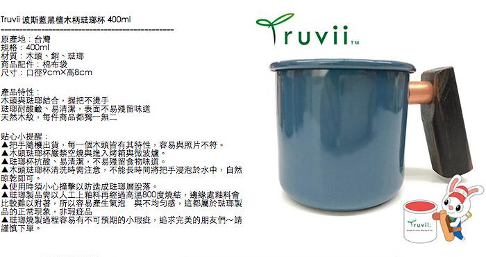 (複製)Truvii 經典黑黃連木柄琺瑯杯 400ml