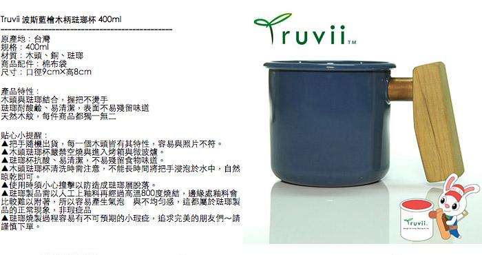 (複製)Truvii 經典黑黑檀木柄琺瑯杯 400ml
