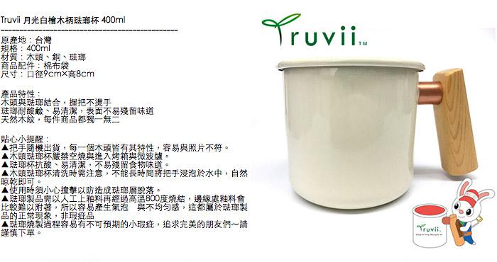 (複製)Truvii 波斯藍檜木柄琺瑯杯 400ml