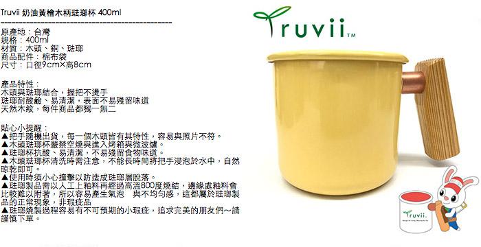 (複製)Truvii 月光白檜木柄琺瑯杯 400ml