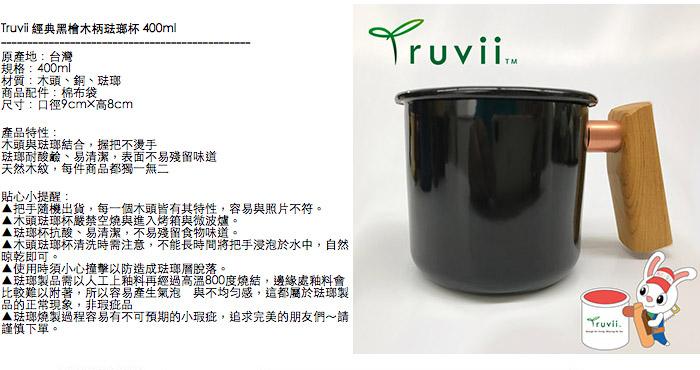 (複製)Truvii 奶油黃檜木柄琺瑯杯 400ml