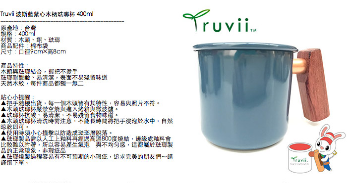 (複製)Truvii 經典黑檜木柄琺瑯杯 400ml