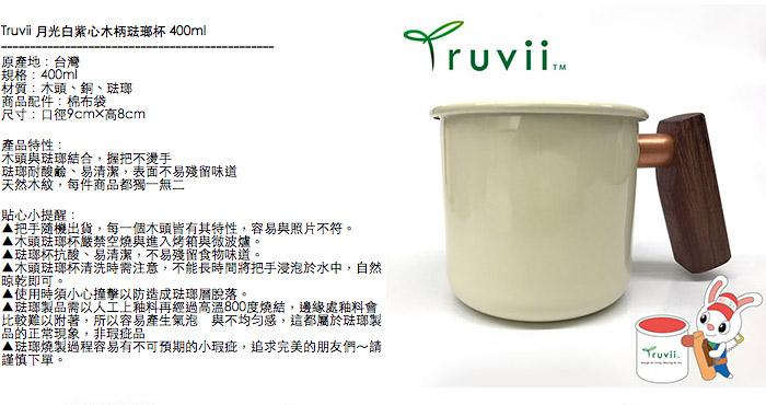 (複製)Truvii 波斯藍紫心木柄琺瑯杯 400ml