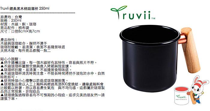 (複製)Truvii 奶油黃木柄琺瑯杯 250ml
