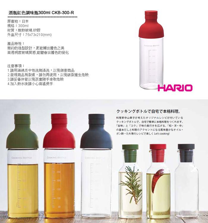 (複製)【HARIO】迷你酒瓶紅色調味瓶150 CKB-150-R