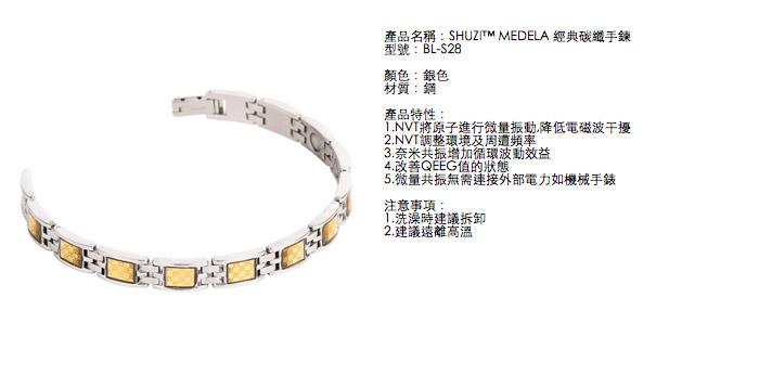 (複製)SHUZI™ MEDELA 碳纖手鍊 黑 - 美國製造  BL-S27