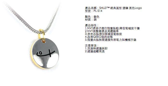 (複製)SHUZI™ Logo 墜鍊 黑 - 美國製造  PL-S09