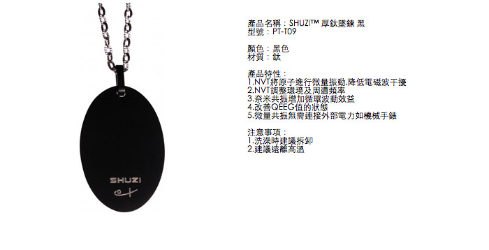 (複製)SHUZI™ TITAN 鎢鋼墜鍊 - 美國製造  PT-N01
