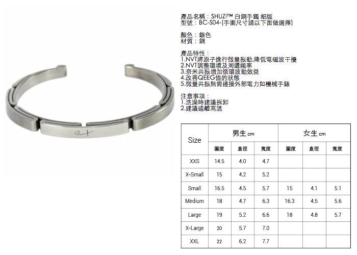 (複製)SHUZI™ 白鋼手鐲 - 美國製造  BC-S03
