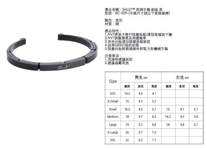 (複製)SHUZI™ 鋼手鐲 黑 - 美國製造  BC-S05