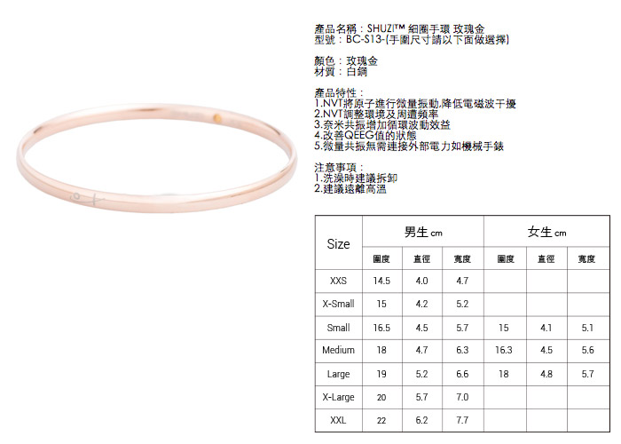 (複製)SHUZI™ 細圈手環 - 美國製造  BC-S10