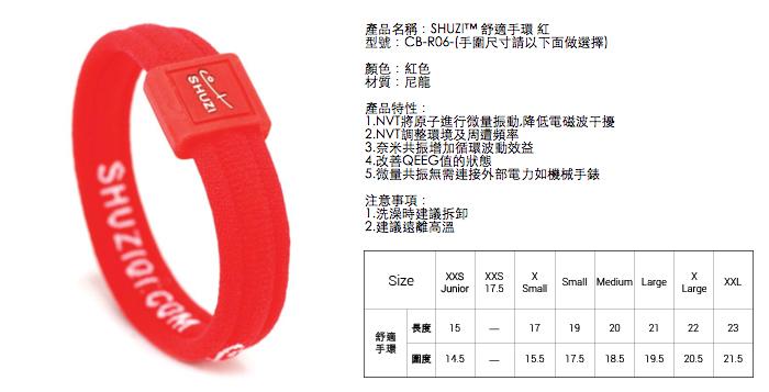 (複製)SHUZI™ 舒適手環 黑 - 美國製造  CB-R01