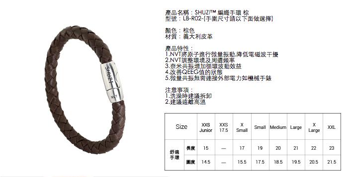 (複製)SHUZI™ 編織手環 黑 - 美國製造  LB-R01