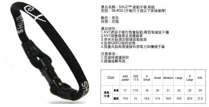 (複製)SHUZI™ 運動手環 - 美國製造  SB-R01