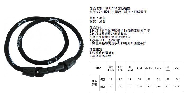 (複製)SHUZI™ 運動手環 細版 - 美國製造  SB-R02
