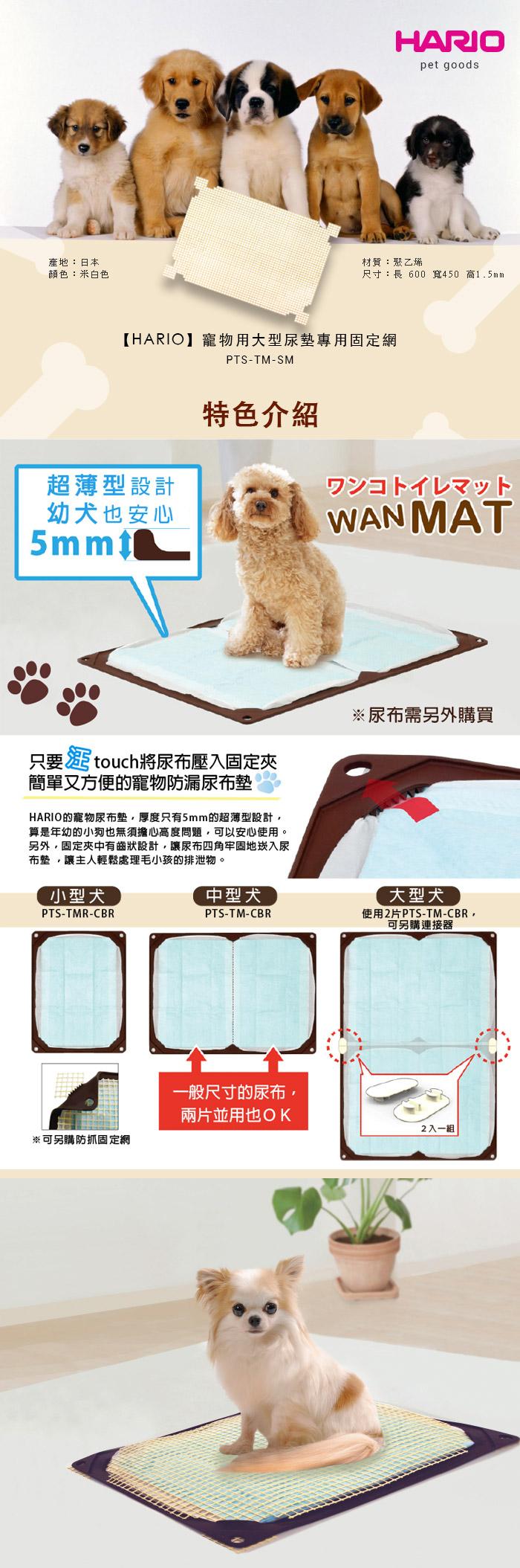 (複製)HARIO  寵物用小型尿墊專用固定網  PTS-TMR-SM