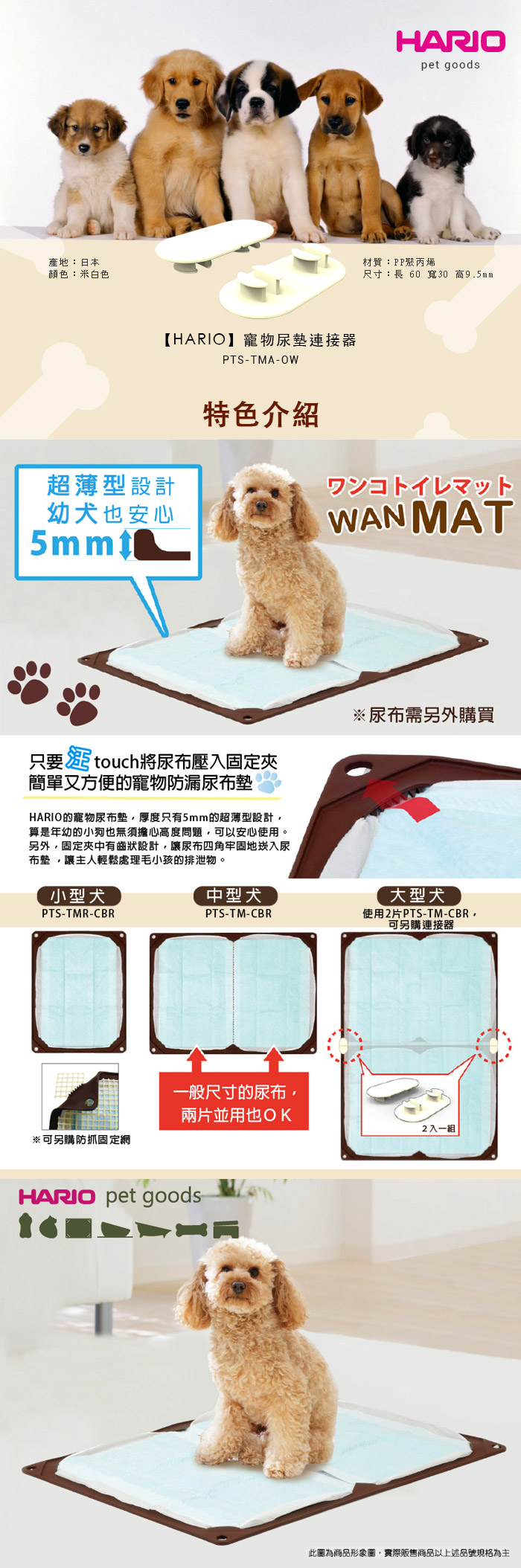 (複製)HARIO  寵物用大型尿墊專用固定網  PTS-TM-SM