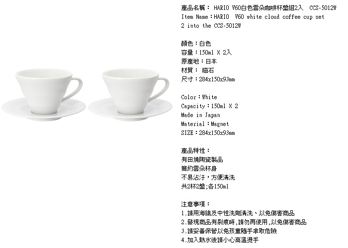 (複製)HARIO|V60白色雲朵咖啡杯盤組 CCS-1W