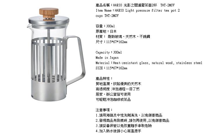 (複製)【HARIO】時尚不銹鋼濾器冷泡茶壺  FIP-90-B