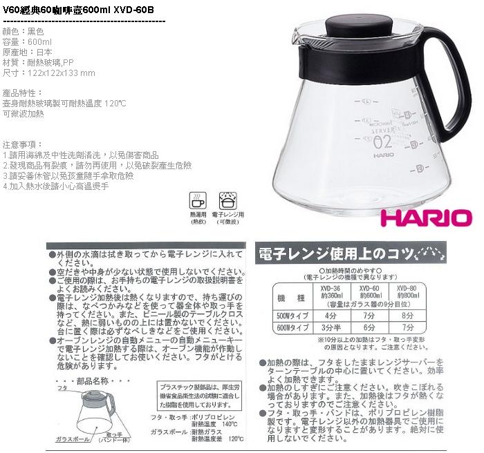 (複製)【HARIO】V60經典80咖啡壺800ml XVD-80B