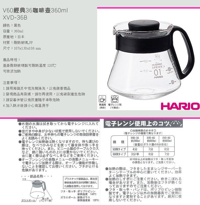 (複製)【HARIO】V60經典60咖啡壺600ml XVD-60B