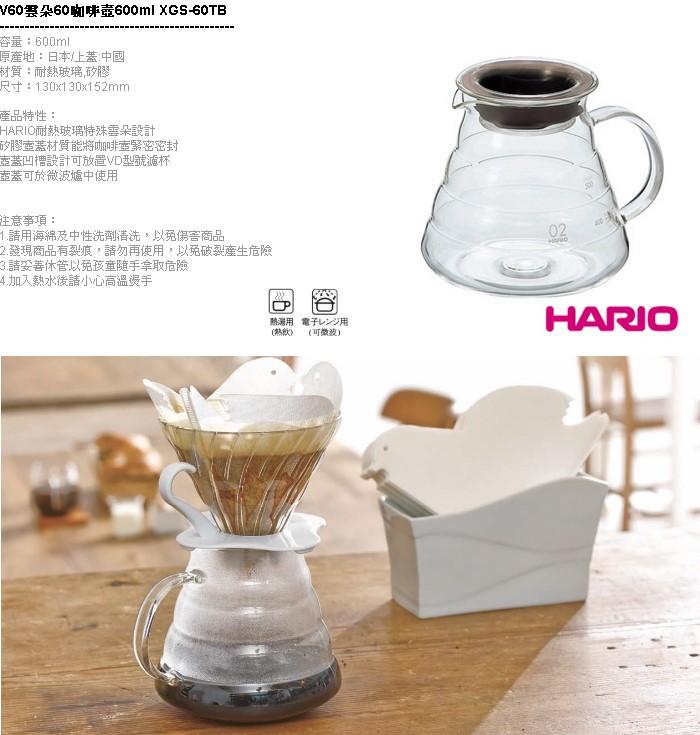 (複製)【HARIO】V60雲朵80咖啡壺800ml XGS-80TB