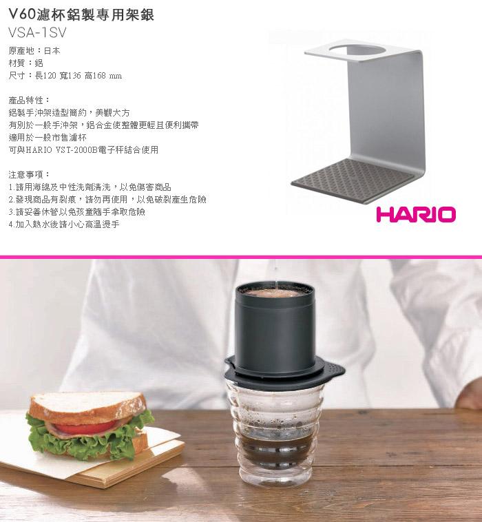 (複製)【HARIO】V60玻璃濾杯木架咖啡壺組 / VSS-1206-OV