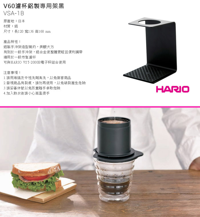 (複製)【HARIO】V60濾杯鋁製專用架金 / VSA-1GD