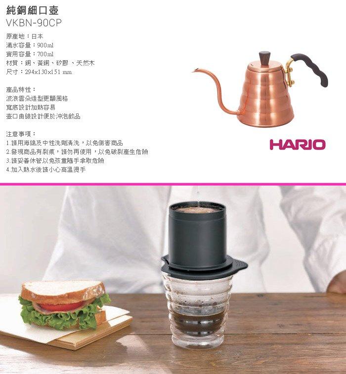 (複製)【HARIO】V60濾紙專用架 VPS-100W