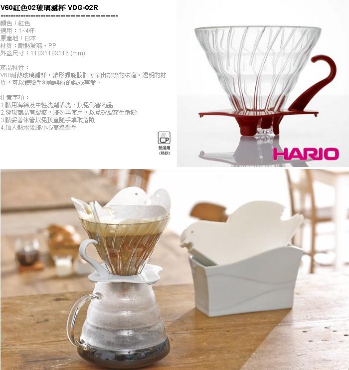 (複製)【HARIO】V60白色02玻璃濾杯1~4杯 VDG-02W