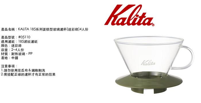 (複製)KALITA 155系列蛋糕型玻璃濾杯(雪花白) #05066